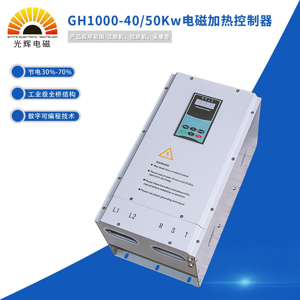 GH1000-40/50Kw电磁加热控制器