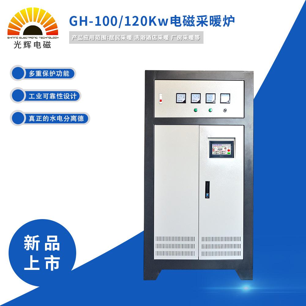 GH-100/120Kw电磁采暖炉