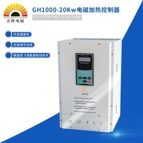 GH1000-20Kw电磁加热控制器