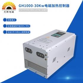 GH1000-30Kw电磁加热控制器