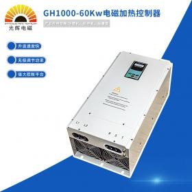 GH1000-60Kw电磁加热控制器