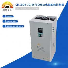 GH1000-70/80/100Kw电磁加热控制器