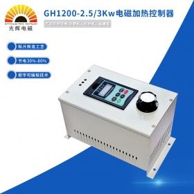 GH1200-2.5/3Kw电磁加热控制器