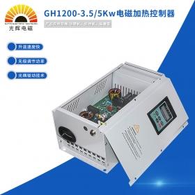 GH1200-3.5/5Kw电磁加热控制器