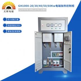 GH1000-20/30/40/50/60Kw电磁加热控制柜