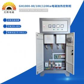 GH1000-80/100/120Kw电磁加热控制柜