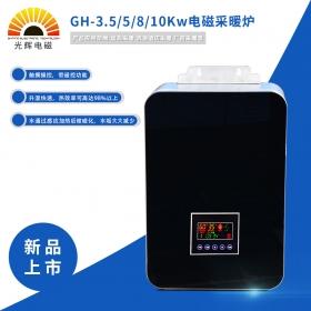 GH-3.5/5/8/10Kw电磁采暖炉