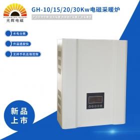 GH-10/15/20/30Kw电磁采暖炉