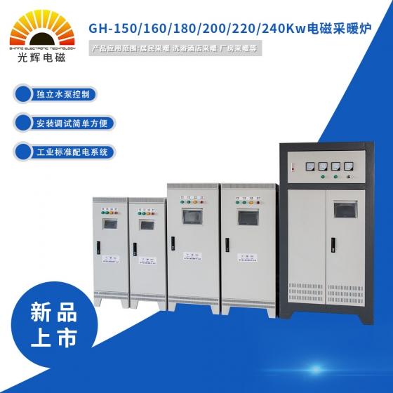 GH-150/160/180/200/220/240Kw电磁采暖炉